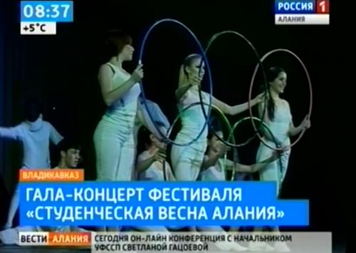 В СОГУ состоялся гала-концерт фестиваля «Студенческая весна-2013»