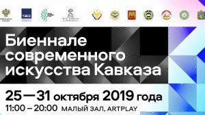 Художники из Северной Осетии примут участие в биеннале современного искусства Кавказа в Москве