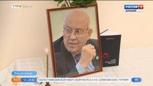 Во Владикавказе презентовали книгу «Казбек промышленных масштабов»