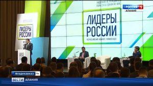 Североосетинские управленцы готовятся к всероссийскому конкурсу «Лидеры России»