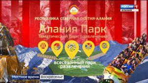 Дмитрий Медведев подписал распоряжение Правительства о создании туристско-рекреационного комплекса «Мамисон»
