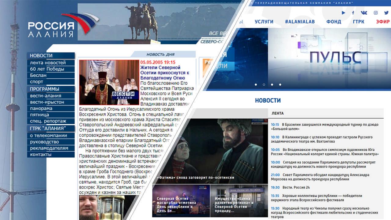 От страницы к порталу. История сайта ГТРК «Алания»