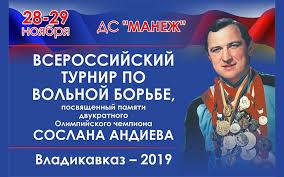 Более 200 борцов из России и зарубежья выступят на турнире памяти Сослана Андиева в Северной Осетии
