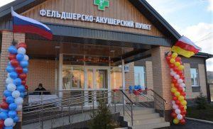 Северной Осетии выделят более 176 млн на строительство амбулаторий и ФАПов