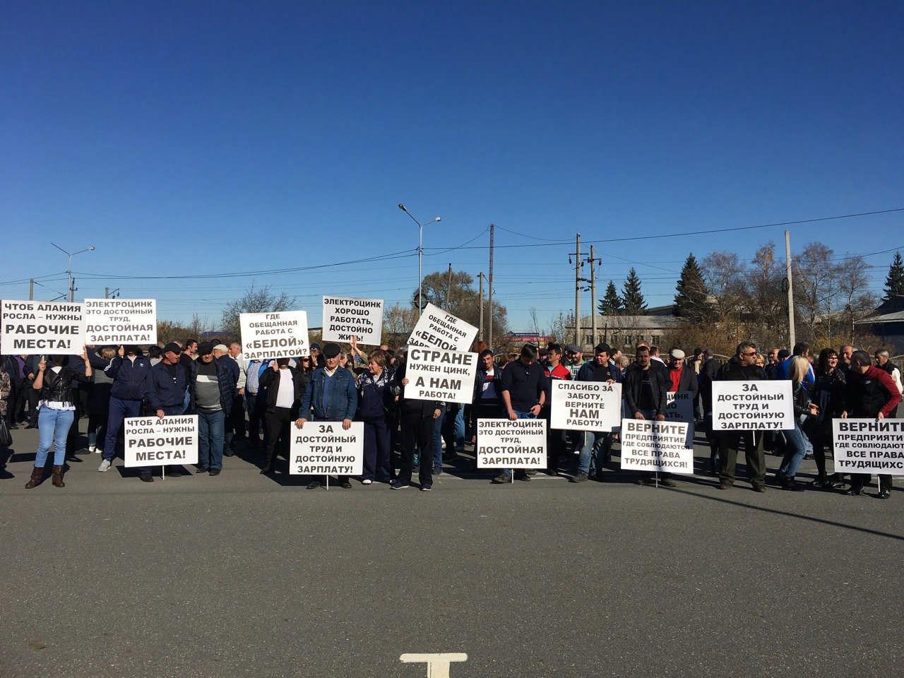 Бывшие работники завода «Электроцинк» вышли на санкционированный митинг во Владикавказе