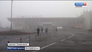 Сильный туман уже несколько раз стал причиной задержек рейсов в бесланском аэропорту