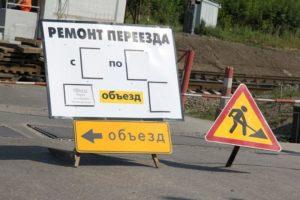 15 ноября в Эльхотово будет ограничено движение через железнодорожный переезд