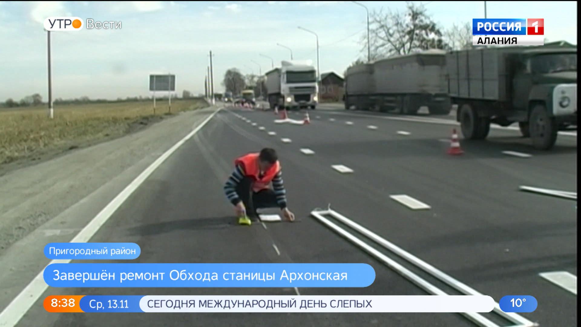 Специалисты завершили ремонт объездной дороги ст.Архонская