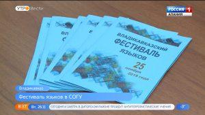 На факультете осетинской филологии СОГУ стартовал фестиваль языков
