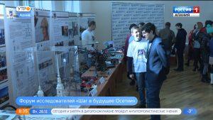 Во Владикавказе стартует XXI республиканский конкурс молодых исследователей «Шаг в будущее Осетии»