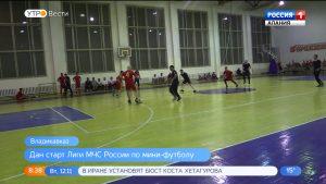 В Северной Осетии стартовала лига по мини-футболу среди сотрудников противопожарной службы