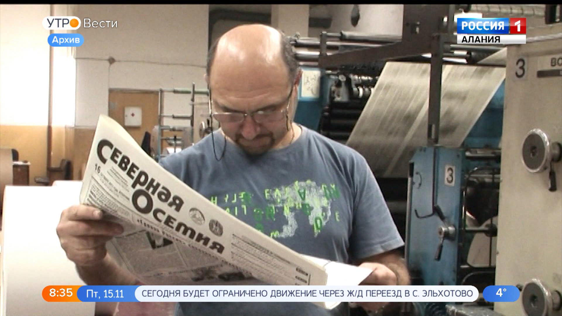 В Цхинвале пройдет презентация ведущих печатных периодических изданий Северной Осетии