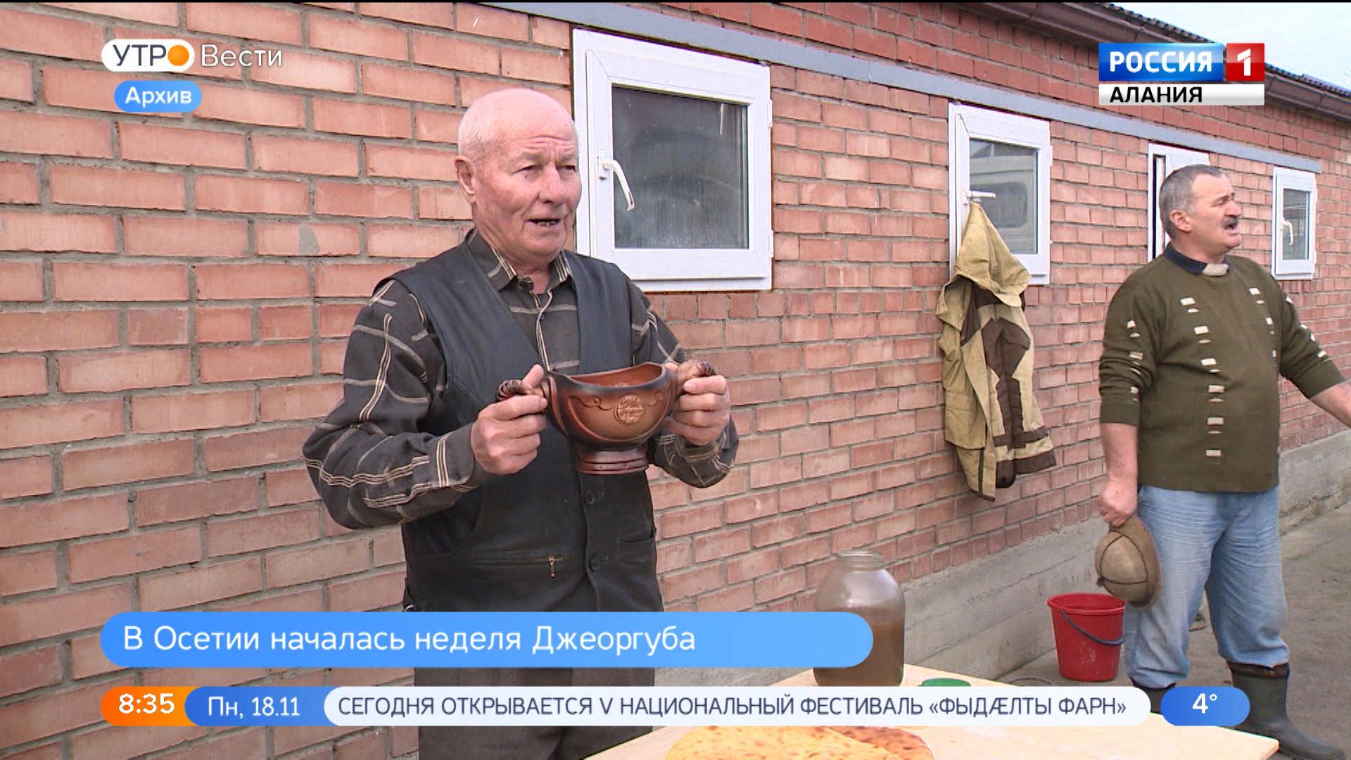 В Осетии начинается национальный праздник Джеоргуыба