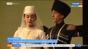 Во Владикавказе завершился республиканский смотр художественной самодеятельности «Иры фарн»