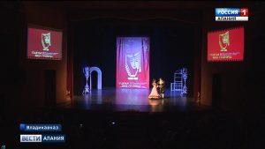 В столице Северной Осетии завершился международный театральный фестиваль «Сцена без границ»