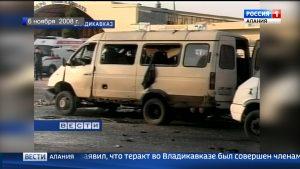 В Северной Осетии вспоминают погибших в теракте 2008 года во Владикавказе