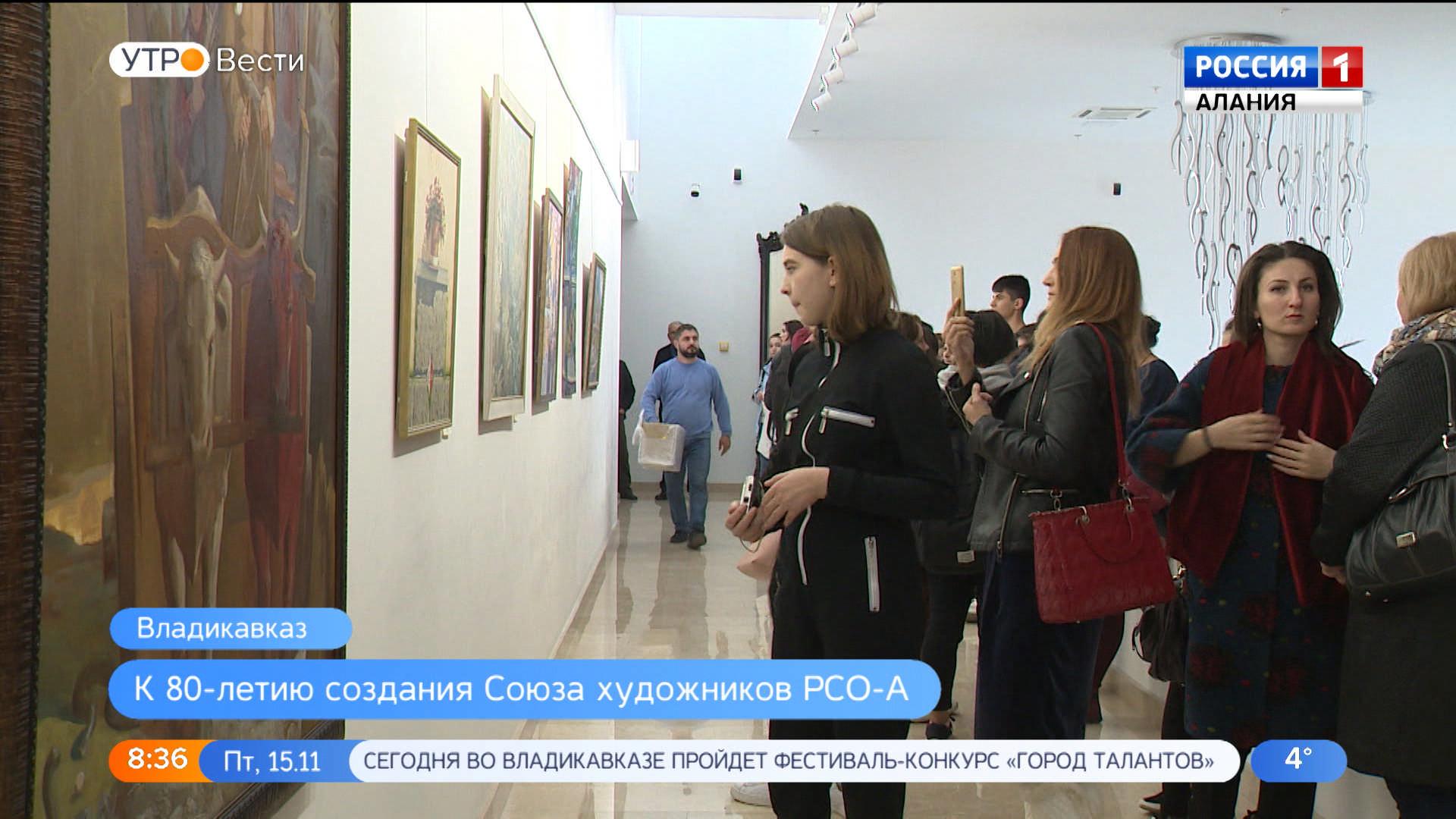 В Национальном музее открылась выставка, посвященная 80-летию Союза художников Северной Осетии