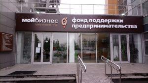 Во Владикавказе откроется центр «Мой бизнес»