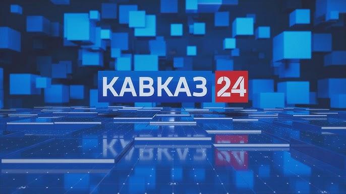 Телеканал ВГТРК «Кавказ-24» представят в рамках Медиавстречи на Северном Кавказе