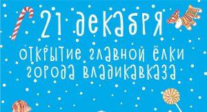 21 декабря во Владикавказе откроется главная новогодняя елка республики