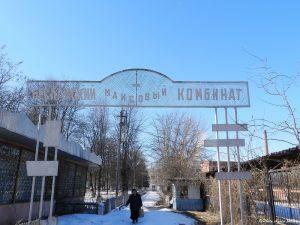 Прокуратура Северной Осетии направила в суд уголовное дело в отношении бывшего гендиректора БМК
