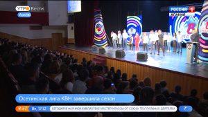 «Город 313» и «Юрики» представят Северную Осетию на фестивале КВН в Сочи