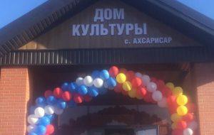 В селении Ахсарисар открыли новый Дом культуры
