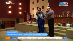 Во Владикавказе наградили призеров и победителей «Школьных игр-2019»