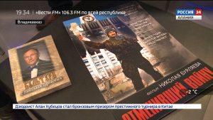 Во Владикавказе пройдет премьерный показ документального фильма «Отменивший войну»