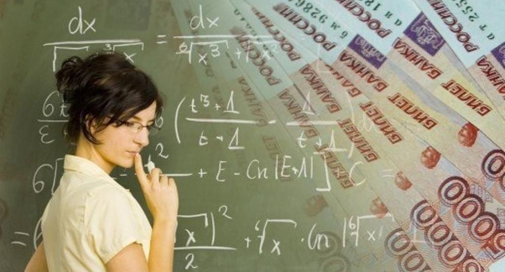 В Совфеде предложили выравнять зарплаты учителей по всей России