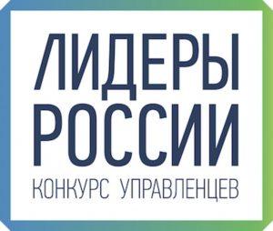 21 управленец из Северной Осетии прошел в полуфинал конкурса «Лидеры России»
