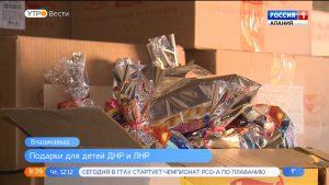 Северная Осетия отправила новогодние подарки детям ДНР и ЛНР