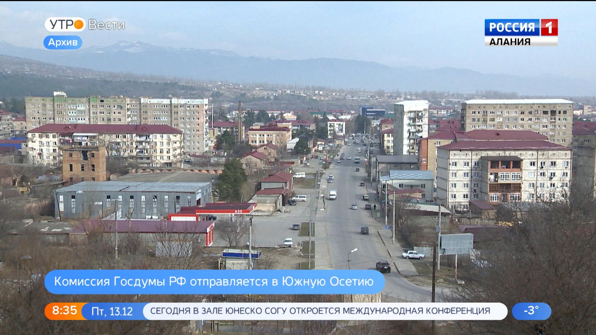 Комиссия Госдумы РФ по изучению вопроса геноцида осетин прибудет в Цхинвал 15 декабря