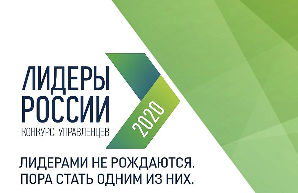 Более 20 участников из Северной Осетии поборются в полуфинале конкурса «Лидеры России»