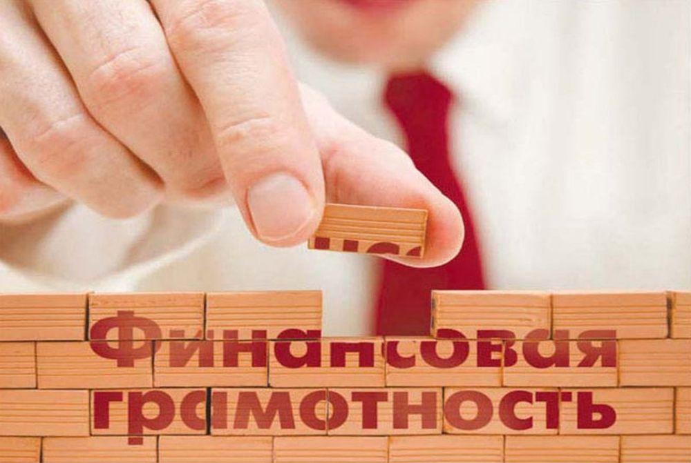 В школах Северной Осетии стартовала весенняя сессия онлайн-уроков по финансовой грамотности