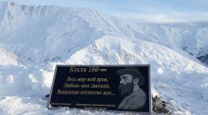 На вершине Пика Коста в Северной Осетии установили плиту в честь юбилея поэта
