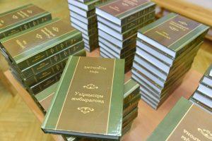 Русланбек Икаев подарил библиотекам и образовательным учреждениям Владикавказа 10-томник Нафи Джусойты