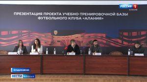 Футбольный клуб «Алания Владикавказ» представил проект реконструкции учебно-тренировочной базы