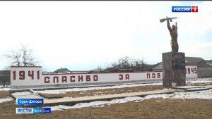 Жители Сурх-Дигоры обратились к властям с просьбой увековечить имена героев Великой Отечественной войны