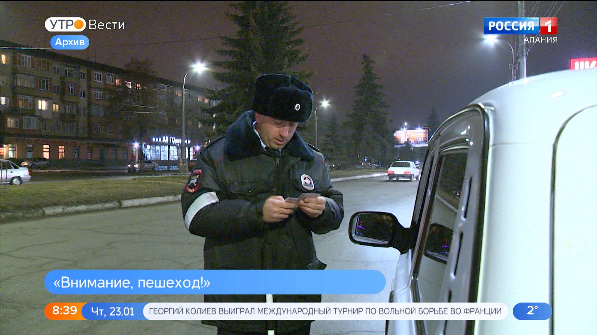 В Северной Осетии проходят профилактические рейды «Внимание, пешеход!»