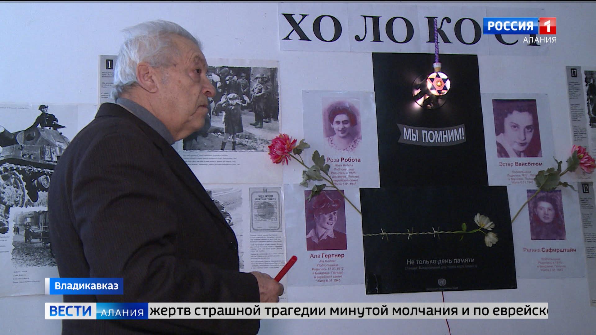 В республике проходит неделя памяти жертв Холокоста