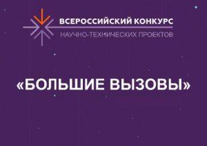 «Кванториум-15» станет площадкой регионального этапа Всероссийского конкурса «Большие вызовы»