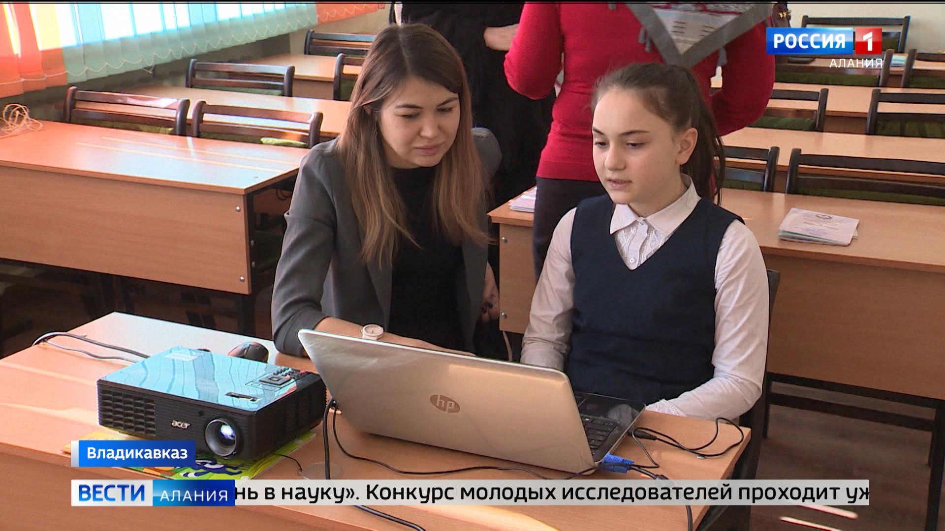Во Владикавказе проходит заключительный этап регионального конкурса «Ступень в науку»