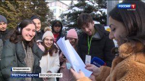 #ТанявСОГУ: один из старейших вузов СКФО с размахом отметил День российского студенчества