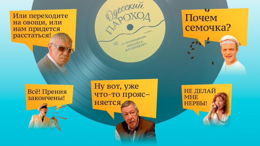 Фильм «Одесский пароход» разобрали на стикеры