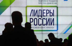 Сергей Кириенко объявил о запуске нового конкурса «Лидеры России. Политика»