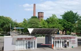 Во Владикавказе завершили все мероприятия по 14 проектам консервации завода «Электроцинк»
