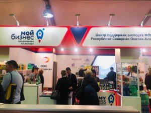 Североосетинские предприниматели принимают участие в международной выставке «ПродЭкспо 2020»