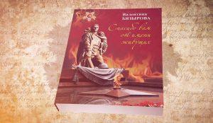 Вышел в свет новый сборник стихотворений Валентины Бязыровой «Спасибо вам от имени живущих»
