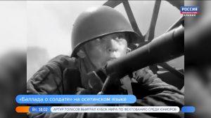 Во Владикавказе пройдет премьерный показ фильма «Баллада о солдате» на осетинском языке